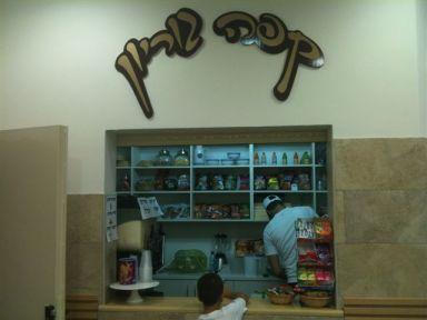 """""""קפה גוריון"""" במרכז הקהילתי בן גוריון"""